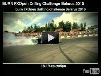 BURN FXOpen Drifting Belarus 2010