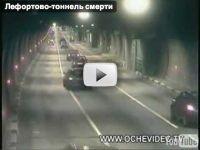 Лефортовский тоннель смерти аварии